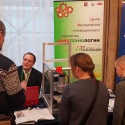 Московский международный инженерный форум 2019
