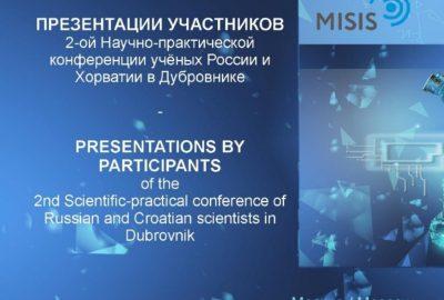 Научно-практическая конференция ученых России и Хорватии